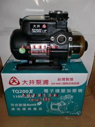 免運費 大井泵浦 第二代 TQ-200II TQ200II 1/4HP 電子恆壓機-恆壓機 -低噪音 穩壓馬達