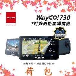 PAPAGO waygo 730 【贈32G+R1後鏡頭】七吋 Wi-Fi 行車紀錄器+聲控導航機