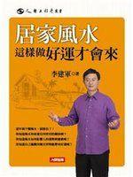 【2溪】《居家風水這樣做好運才會來》ISBN:9867233921│人類智庫│李建軍│七成新