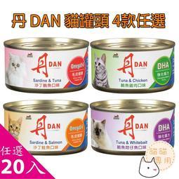 貓罐 免運 丹DAN 貓罐頭系列 任選20罐 498元