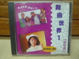 靜蘆【舊識寶書房】二手台語CD【林翠萍】《舞曲世界(1)歌唱版》(日本.1990無IFPI版)