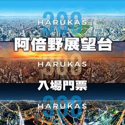 日本大阪阿倍野HARUKAS 300 展望台門票