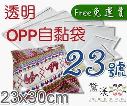 『免運費(1600入)。23號OPP自黏袋』23*30cm超透明包裝袋塑膠袋透明自黏袋外包袋服飾袋【黛渼塑膠】包裝材料