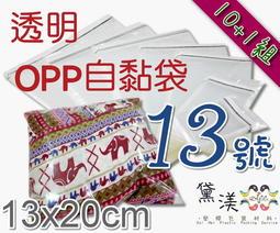 『買10送1包(1100入)。13號OPP自黏袋13*20cm』超透明包裝袋塑膠袋透明自黏袋外包袋【黛渼塑膠】包裝材料