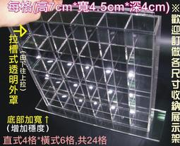 長田廣告{壓克力工廠}展示櫃 公仔展示櫃 模型收藏櫃 鏡面展示架 格子收藏盒 大型壓克力櫃 壓克力盒 壓克力蓋 壓克力板
