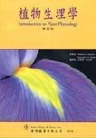 植物生理學 第四版