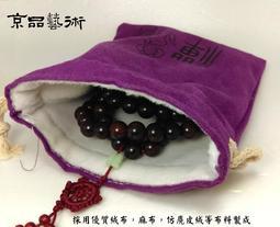 【京品藝術】純手工拉繩款布袋 佛珠手珠念珠盤玩袋 首飾袋 盤珠袋 養珠袋