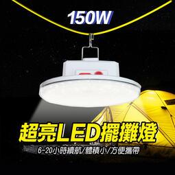 【Gooday新品】150WLED磁吸燈 露營燈 擺攤燈 緊急照明燈 地攤燈  照明燈 帳篷燈 地攤燈【LW-001】
