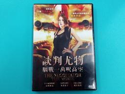 【大謙】《 談判尤物:腦戰一萬呎高空~重金打造、華麗卡司,日本票房迅速飆破億萬 》 台灣正版二手DVD