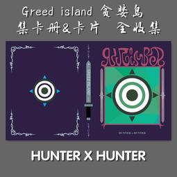 [APPS STORE]貪婪之島 集卡冊 BOOk 卡片 指定口袋 卡貼 全職獵人 獵人執照 GreedIsland