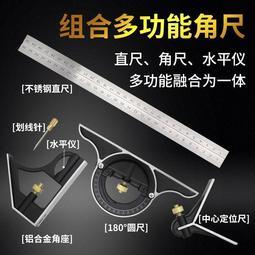 (現貨)測量工具 多功能組合角尺 三件套