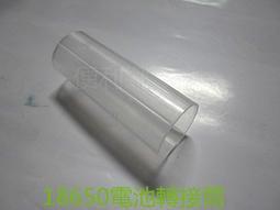 18650電池轉接筒 固定筒-【便利網】