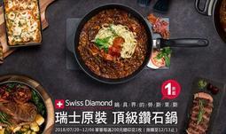 ★現貨1點3元-全聯點數-印花-貼紙-Swiss Diamond瑞士原裝 頂級鑽石鍋★