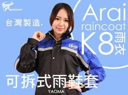 【免運+台灣製造】Arai 兩件式雨衣 K8 賽車型【專利雨鞋套】多色可選 耀瑪騎士機車安全帽部品 (可當風衣)