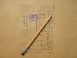 文獻史料館*大正14年台灣總督府歲入地租.大甲會計役領收證書(新庄子)(k365-9)