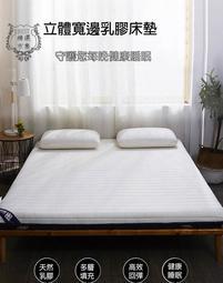 【6CM】透氣記憶床墊單人雙人記憶加厚床墊軟床墊學生宿舍榻榻米席夢思床上專用地舖專用超厚加密記憶海綿折疊多規格