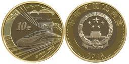 中國2018年 高速鐵路(高鐵) 10元流通紀念幣,全新品