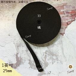 台孟牌 高速 鬆緊帶 彈性強 25mm 1英吋 黑色 33碼 (包裝、拼布材料、久帶、DIY、縫紉、彈性、彈力、伸縮)