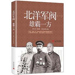 【book_wen】9787515408552 北洋軍閥(一):雄霸一方 簡體書 2018-11-01 作者:薛大可、蔡登山 (大陸書)