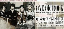 ONE OK ROCK 演唱會
