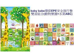 baby babe-環保EPE安全爬行墊.遊戲地墊-雙面