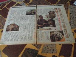 復興分駐所長馬雲俊的珍藏--茯苓  雜誌內頁2張2頁  對折寄出  (知識通F10)