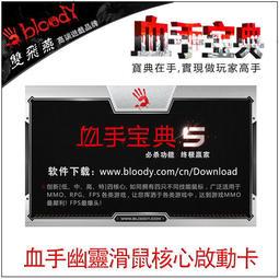 友藝3C 雙飛燕Bloody 血手幽靈核心激活卡B2 5 Bloody 血手幽靈滑鼠核心啟