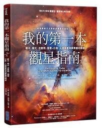 《度度鳥》我的第一本觀星指南:銀河、極光、流星雨、彗星、日食、人造衛星等美景盡收眼底│尖端│大衛│全新│定價:799元