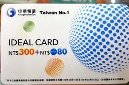 『尚益通訊』中華電信預付卡各種面額補充卡面額380只要280元可網路報密碼.可自取