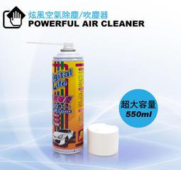 ~小胖電腦~炫風空氣除塵吹塵器環保無毒超大容量