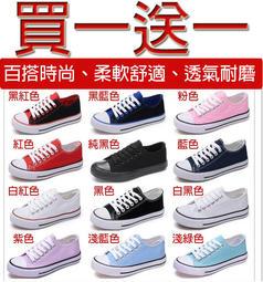 【買一送一】韓版-經典百搭休閒鞋 帆布鞋 女鞋白色帆布鞋 高筒帆布鞋