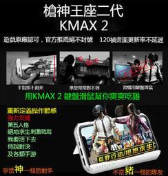 (現貨)槍神王座 Kmax2 荒野行動刺激戰場 傳說對決 絕地求生 荒野行動吃雞遊戲手游鍵鼠轉換器