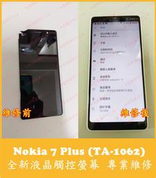 ★普羅維修中心★Nokia 7 Plus 專業維修 SIM 針腳斷 SD 讀不到 容易沒電 電池老化 電充不滿 自動關機