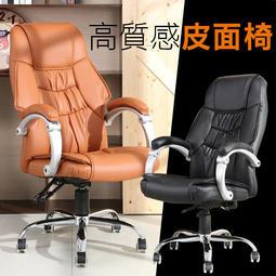 阿利斯主管椅 電腦椅 辦公椅 升降椅 書桌椅 皮椅 書房椅 滑輪椅 【CJF006】橘    【CJF005】黑色