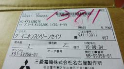 三菱 伺服馬達 HC-KFS43BG1K  含減速機 1/20  新品