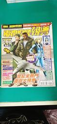 電玩雜誌專賣-雜誌 電腦遊戲懷舊書 電玩雜誌專賣-電視遊樂報導 第262期 尖端 149S