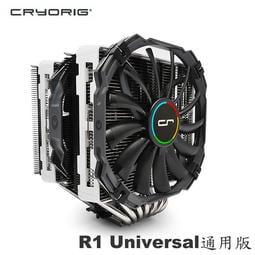 【MR3C】送禮券$300 含稅附發票 CRYORIG快睿 R1 Universal 通用版 雙塔單風扇 CPU散熱器