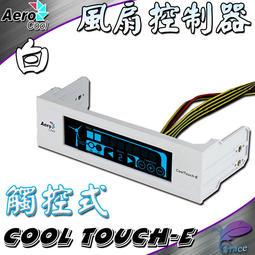 ☆海口小鋪☆ Aerocool Cool Touch-E 觸控式 風扇控制器 白色 含發票含運