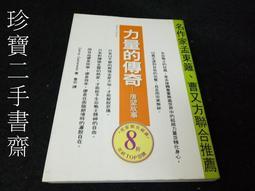 【珍寶二手書齋FA178】力量的傳奇ISBN:9576794137│方智出版│魯宓 泛黃