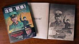「注意,戰車!」八十週年限量小林源文老師簽名版