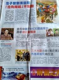 浩角翔起 金在中 晟敏 剪報 收藏 16/12/31