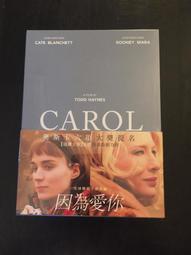 (全新未拆封)因為愛你 Carol DVD(得利公司貨)