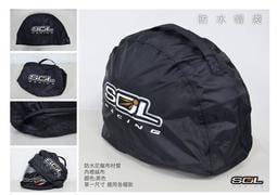 世貿館 安全帽 SOL 48S  68S 69S SF-2 SF-5 SM-1 SM-2  SS-1 防水帽袋/原廠正品