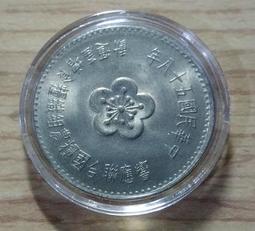 民國58年農糧紀念幣1圓 保真UNC 隨機出貨 附壓克力小圓盒