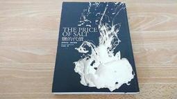 鹽的代價 派翠西亞 海史密斯 木馬文化出版 ISBN:9789866973390 (電影因為愛你 同性愛 女同志文學)