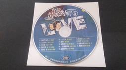 [福臨小舖](台語情歌對唱 VOL.5 裸片 正版CD)