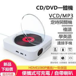 友昂壁掛式CD機 DVD播放器 影碟機 胎教機 英語複讀機 便攜隨身聽 VCD播放機 有屏帶防塵蓋方形款 DVD超清版