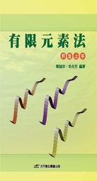 《度度鳥》有限元素法:輕鬆上手│天空數位圖書│陳誠宗,李兆芳│全新│定價:400元