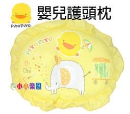 小小樂園黃色小鴨GT 81043 初生護頭枕中間有小凹凹 ,觸感輕柔舒適,新生兒寶寶 ,本