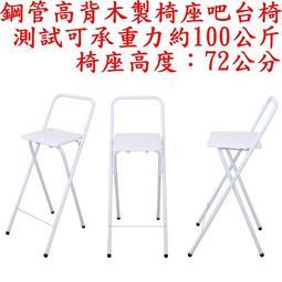 可刷卡4入組【免工具】折疊椅-吧台椅-吧檯椅-高腳椅-摺疊椅-折合椅-會議椅-便利椅-專櫃椅XR096-2S-WF素雅白